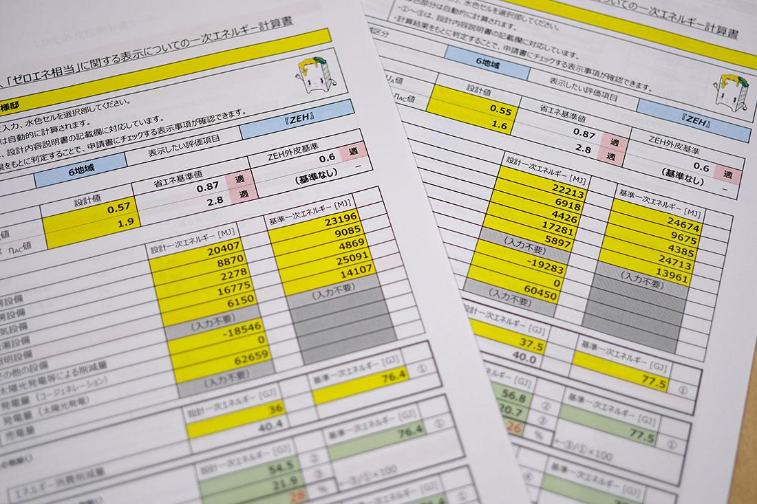 エネルギー計算書